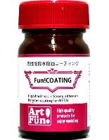 Art Funコーティング剤Fun! COATING (高性能撥水撥油 コーティング剤)