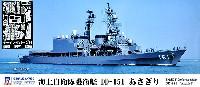 海上自衛隊 護衛艦 DD-151 あさぎり (エッチング付)