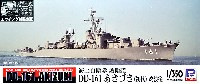 海上自衛隊 護衛艦 DD-161 あきづき (初代) 改装後 (エッチング付)