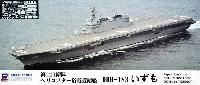 ピットロード1/700 スカイウェーブ J シリーズ海上自衛隊 ヘリコプター搭載護衛艦 DDH-183 いずも (エッチング付)