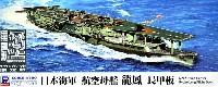 ピットロード1/700 スカイウェーブ W シリーズ日本海軍 航空母艦 龍鳳 長甲板 (エッチングパーツ付)