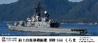 ピットロード1/700 スカイウェーブ J シリーズ海上自衛隊 護衛艦 DDH-144 くらま
