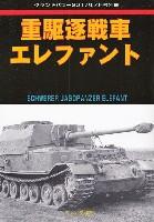重駆逐戦車 エレファント