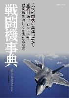 イカロス出版イカロスムック戦闘機事典