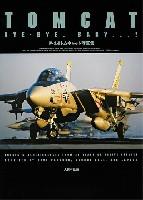 大日本絵画航空機関連書籍F-14 トムキャット写真集 BYE BYE BABY
