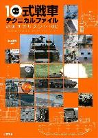 10式戦車 テクニカルファイル 必須サプリメント100