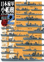 大日本絵画船舶関連書籍日本海軍小艦艇 ビジュアルガイド 2 護衛艦艇編