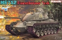 ドラゴン1/35 Modern AFV Seriesアメリカ M67A2 火炎放射戦車