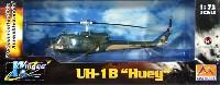 イージーモデル1/72 ウイングド エース (Winged Ace)アメリカ陸軍 UH-1B ベトナム 1967年