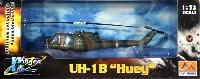 イージーモデル1/72 ウイングド エース (Winged Ace)UH-1B アメリカ陸軍 タンソンニャット空港 1964年