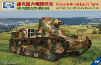 CAMs1/35 AFVヴィッカース 6トン 軽戦車 B型 初期 ポーランド軍 リベット砲塔