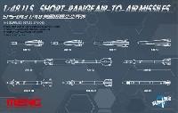 MENG-MODELサプライ シリーズアメリカ 近距離 空対空ミサイル