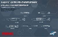 MENG-MODELサプライ シリーズアメリカ 衛星誘導爆弾