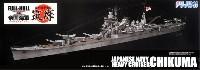 フジミ1/700 帝国海軍シリーズ日本海軍 重巡洋艦 筑摩 フルハルモデル デラックス