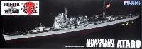 フジミ1/700 帝国海軍シリーズ日本海軍 重巡洋艦 愛宕 フルハルモデル デラックス