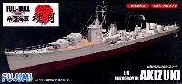 日本海軍 駆逐艦 秋月 フルハルモデル デラックス