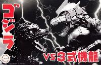 フジミチビマルゴジラシリーズチビマル ゴジラ VS 3式機龍 対決セット
