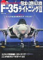 日本のステルス機 F-35 ライトニング 2