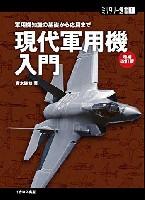 現代軍用機入門 増補改訂版