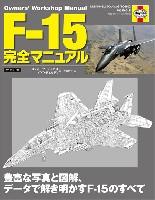 F-15 完全マニュアル