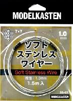 ソフトステンレスワイヤー (線径1.0mm 1.5m入)