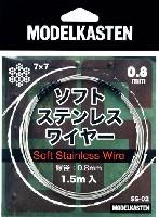 ソフトステンレスワイヤー (線径0.8mm 1.5m入)