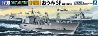 アオシマ1/700 ウォーターラインシリーズ海上自衛隊 補給艦 おうみ SP 諸島防衛作戦
