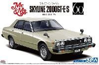 アオシマ1/24 ザ・モデルカーニッサン HGC211 スカイライン 2000GT-E・S '79