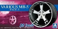 アオシマザ・チューンドパーツファブレス ヴァリエス MB-5 FACE-3 20インチ