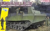 ドラゴン1/35 '39-'45 Series日本海軍 特四式内火艇 カツ