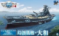 スカイネットファンタシースター オンライン 2幻創戦艦 大和