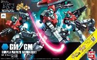 バンダイHGBF ガンダムビルドファイターズGM/GM