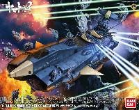 地球連邦 アンドロメダ級 二番艦 アルデバラン ムービーエフェクトVer.