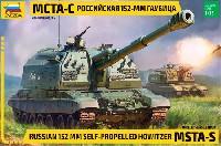 ズベズダ1/35 ミリタリーロシア 2S19 152mm 自走榴弾砲 ムスタ-S