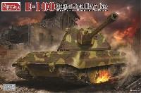 アミュージングホビー1/35 ミリタリードイツ E-100 超重戦車 (クルップ砲塔型)