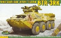 ウクライナ BTR-3RK 対戦車ミサイル搭載 装甲車