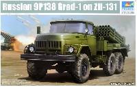 ロシア 9P138 グラート 1 Zil-131トラック