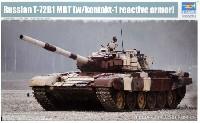 ロシア T-72B1 主力戦車 コンタークト 1