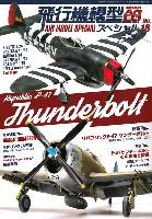 飛行機模型スペシャル 18 P-47 サンダーボルト 戦場を駆けたカミナリ シリーズ 1