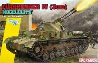 ドイツ 4号対空戦車 3cm 二連装対空砲搭載 クーゲルブリッツ