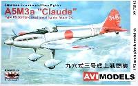AVIモデル1/72 エアクラフト プラモデル九六式三号 艦上戦闘機