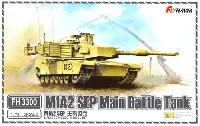 アメリカ 主力戦車 M1A2 SEP