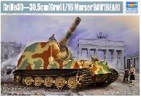 ドイツ グリレ30 30.5cm 重自走榴弾砲 ベア