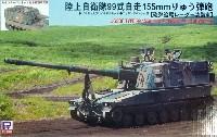 ピットロード1/35 グランドアーマーシリーズ陸上自衛隊 99式 自走155mm りゅう弾砲 砲弾追尾レーダー装備車 カモフラージュネット付き