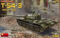 ミニアート1/35 ミリタリーミニチュアT-54-3 Mod.1951 フルインテリア