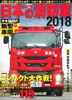 日本の消防車 2018