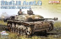 ドラゴン1/35 '39-'45 Seriesドイツ 3号突撃砲 G型 コンクリートアーマー w/ツィメリットコーティング