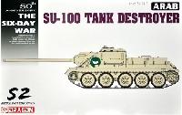 ドラゴン1/35 MIDDLE EAST WAR SERIESエジプト軍 SU-100 駆逐戦車