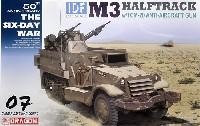 ドラゴン1/35 MIDDLE EAST WAR SERIESIDF M3ハーフトラック TCM-20 対空システム搭載型