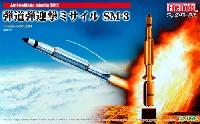 ファインモールド1/72 航空機弾道弾迎撃ミサイル SM-3